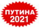 Путина 2021-2